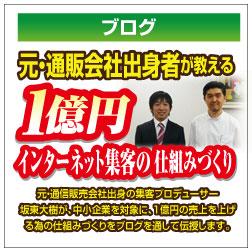 1億円ブログ
