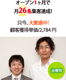 鍼灸院サイトオープン1ヶ月で26人集客達成
