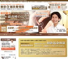 鍼灸院様(東京)のホームページ