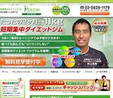 プライベートジム様(東京都)のホームページ