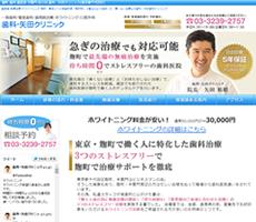 鍼灸医院様のホームページ