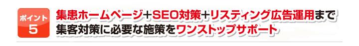 東京の会社の為のホームページ制作