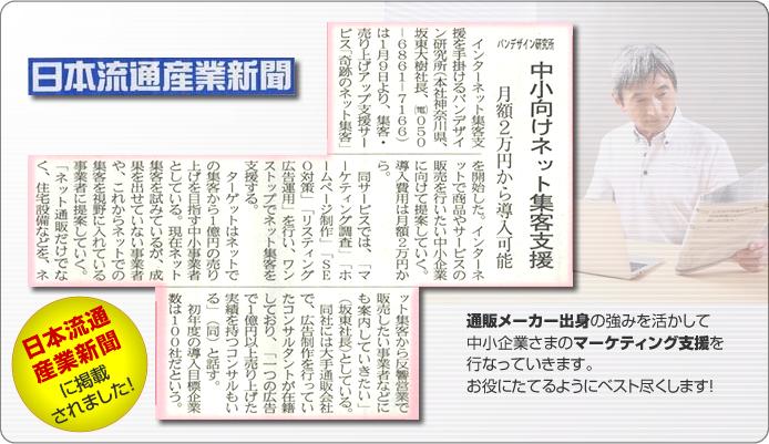 日本流通新聞に掲載されました