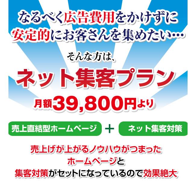 ネット集客プラン月額39,800円より
