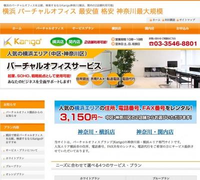 横浜のバーチャルオフィス