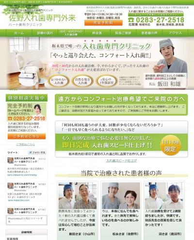 歯科ホームページ