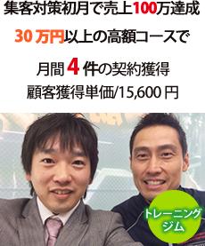ジムサイトオープン初月に売上100万達成